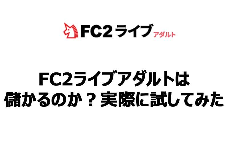Fc2 アダルト ライブ